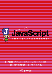 Step by Step JavaScript