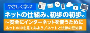 やさしく学ぶネットの仕組み、初歩の初歩。 ~安全にインターネットを使うために 2015年4月8日(水)14:00~16:00 第一回「ネットの中を見てみよう」 2015年4月15日(水)14:00~16:00 第二回「ネットと法律の豆知識」