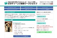 佐賀県子どもクリエータ―・チャレンジ事業