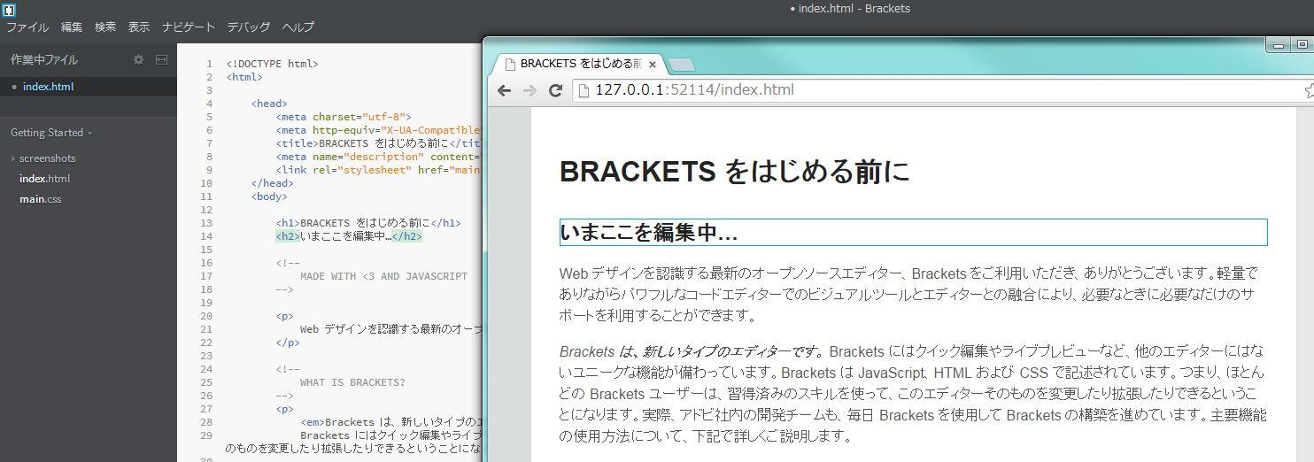 Bracketsのライブプレビュー機能