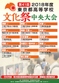 東京都高等学校文化祭中央大会ポスターデザイン